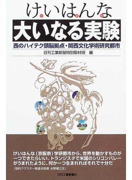 けいはんな(京阪奈)大いなる実験 西のハイテク頭脳拠点・関西文化学術研究都市