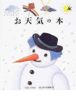 お天気の本