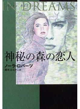 神秘の森の恋人(扶桑社ロマンス)