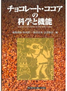 チョコレート・ココアの科学と機能 限定版
