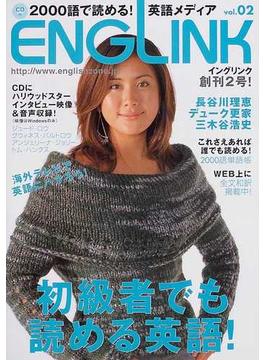 ENGLINK Vol.2 初級者でも読める英語!