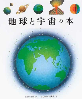 地球と宇宙の本