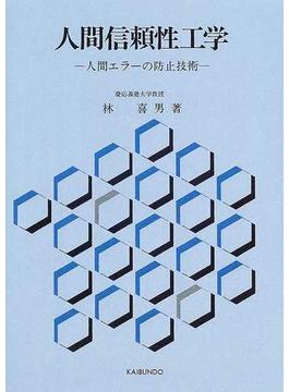 人間信頼性工学 人間エラーの防止技術 オンデマンド版
