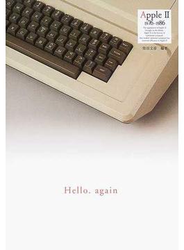 Apple Ⅱ 1976−1986 Hello.again
