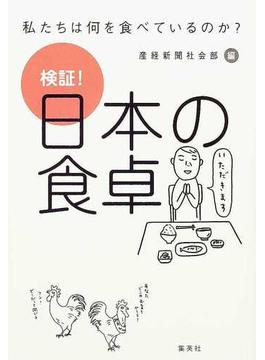 検証!日本の食卓 私たちは何を食べているのか?
