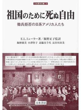 祖国のために死ぬ自由 徴兵拒否の日系アメリカ人たち