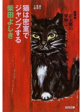 猫は密室でジャンプする(光文社文庫)