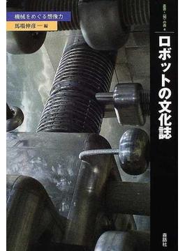 ロボットの文化誌 機械をめぐる想像力