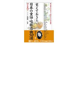 覚えておきたい日本の童謡・唱歌名曲50選