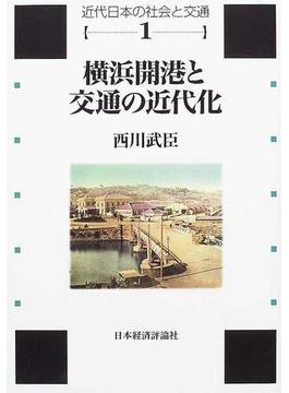 横浜開港と交通の近代化 蒸気船・鉄道・馬車をめぐって
