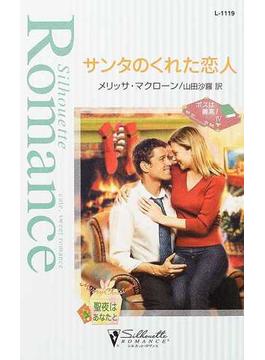 サンタのくれた恋人(シルエット・ロマンス)