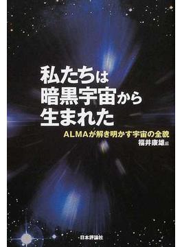 私たちは暗黒宇宙から生まれた ALMAが解き明かす宇宙の全貌