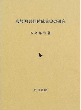 京都町共同体成立史の研究