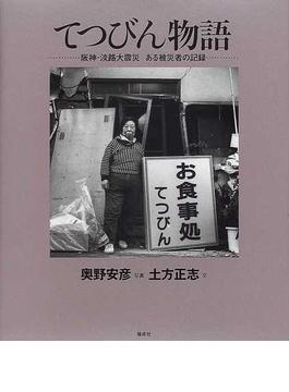てつびん物語 阪神・淡路大震災ある被災者の記録