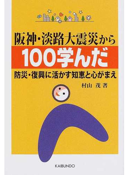 阪神・淡路大震災から100学んだ 防災・復興に活かす知恵と心がまえ