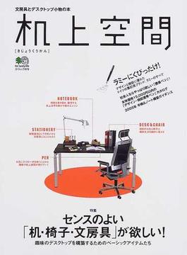 机上空間 特集センスのよい「机・椅子・文房具」が欲しい! 文房具とデスクトップ小物の本(エイムック)