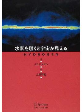 水素を覗くと宇宙が見える