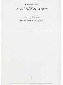 ワイド版世界の大思想 オンデマンド 2−1 アウグスチヌス/ルター