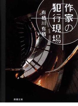 作家の犯行現場(新潮文庫)