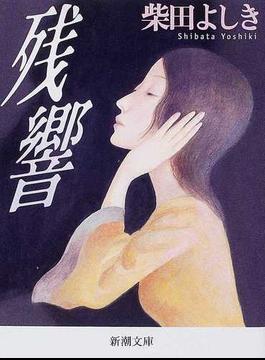残響(新潮文庫)