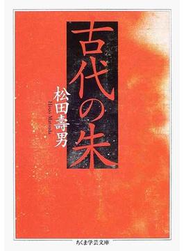 古代の朱(ちくま学芸文庫)