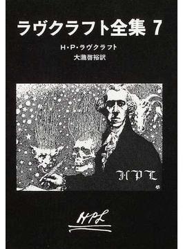 ラヴクラフト全集 7(創元推理文庫)