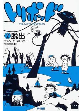トリポッド 2 脱出(ハヤカワ文庫 SF)