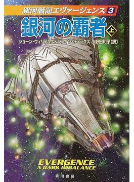 銀河の覇者 上(ハヤカワ文庫 SF)