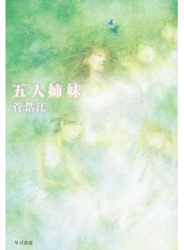 五人姉妹(ハヤカワ文庫 JA)