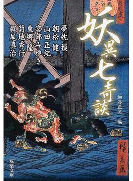 妖異七奇談(双葉文庫)