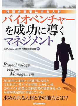 バイオベンチャーを成功に導くマネジメント 技術を事業にする人材