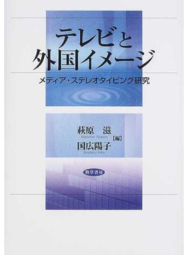 テレビと外国イメージ メディア・ステレオタイピング研究