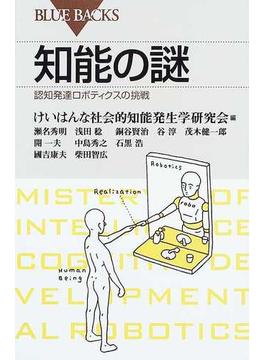 知能の謎 認知発達ロボティクスの挑戦(ブルー・バックス)