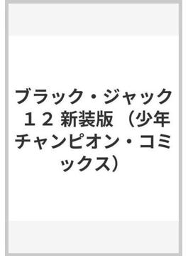 ブラック・ジャック 新装版 12(少年チャンピオン・コミックス)