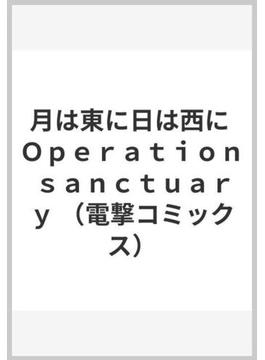月は東に日は西に Operation sanctuary (電撃コミックス)(電撃コミックス)