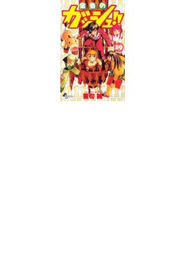 金色のガッシュ!! 19 (少年サンデーコミックス)(少年サンデーコミックス)
