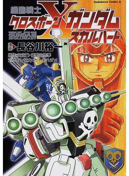 機動戦士クロスボーン・ガンダム−スカルハート− (角川コミックス・エース)(角川コミックス・エース)