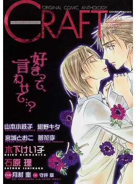 Craft Vol.23 Original comic anthology