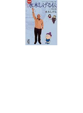 マンガ水木しげる伝(講談社漫画文庫) 3巻セット(講談社漫画文庫)