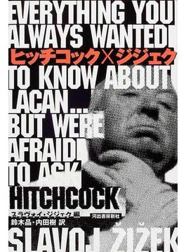 ヒッチコック×ジジェク