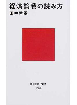 経済論戦の読み方(講談社現代新書)