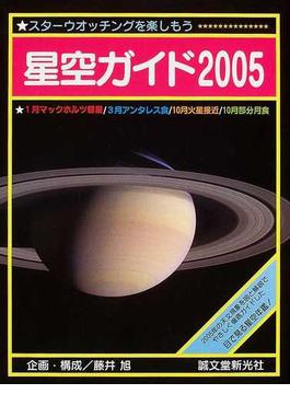 星空ガイド スターウオッチングを楽しもう 2005