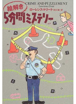 絵解き5分間ミステリー(扶桑社ミステリー)