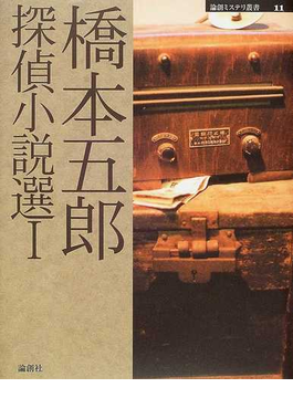 橋本五郎探偵小説選 1