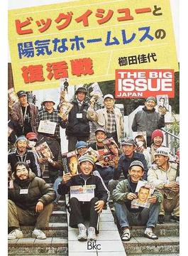 ビッグイシューと陽気なホームレスの復活戦 The big issue Japan