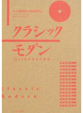 クラシックモダン 1930年代日本の芸術