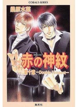 赤の神紋 第10章 Double tempest(コバルト文庫)