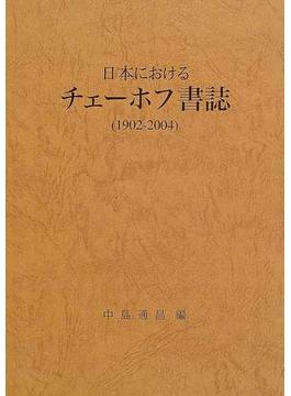 日本におけるチェーホフ書誌 1902−2004 翻訳・研究・エッセイ