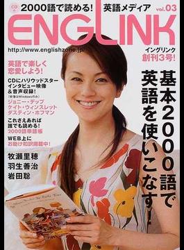 ENGLINK Vol.3 基本2000語で英語を使いこなす!