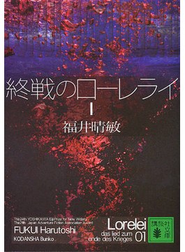 終戦のローレライ 1(講談社文庫)
